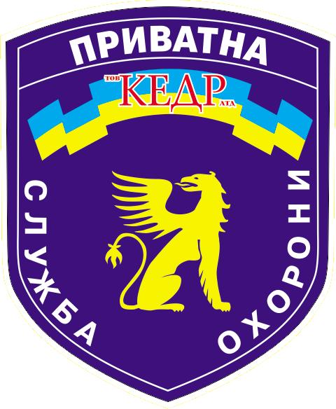 Приватна служба охорони «КЕДР ЛТД»