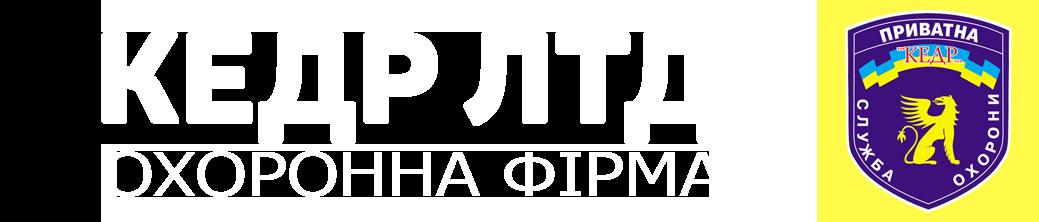 """ТОВ Охоронна фірма """"КЕДР ЛТД"""""""